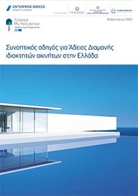 Συνοπτικός οδηγός για Άδειες Διαμονής ιδιοκτητών ακινήτων στην Ελλάδα Download