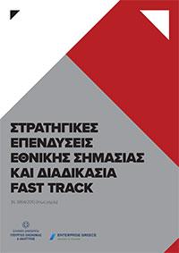 Στρατηγικές Επενδύσεις εθνικής σημασίας και διαδικασία fast track Download