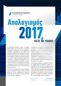 Απολογισμός Δράσεων του Enterprise Greece έτους 2017 Download