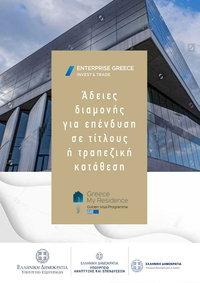 Συνοπτικός οδηγός για Άδειες Διαμονής για επένδυση σε τίτλους ή τραπεζική κατάθεση Download