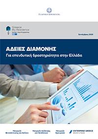 Οδηγός αδειών διαμονής για επενδυτική δραστηριότητα στην Ελλάδα Download