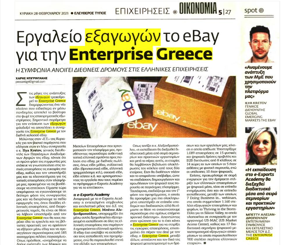 Συνέντευξη του Γενικού Διευθυντή (Global Emerging Markets) της eBay, κ. Ilya Kretov και της Εντεταλμένης Συμβούλου και Εκτελεστικού Μέλους του Δ.Σ. της Enterprise Greece, κας. Μπέττυς Αλεξανδροπούλου, στον Ελεύθερο Τύπο της Κυριακής (28-2-2021)