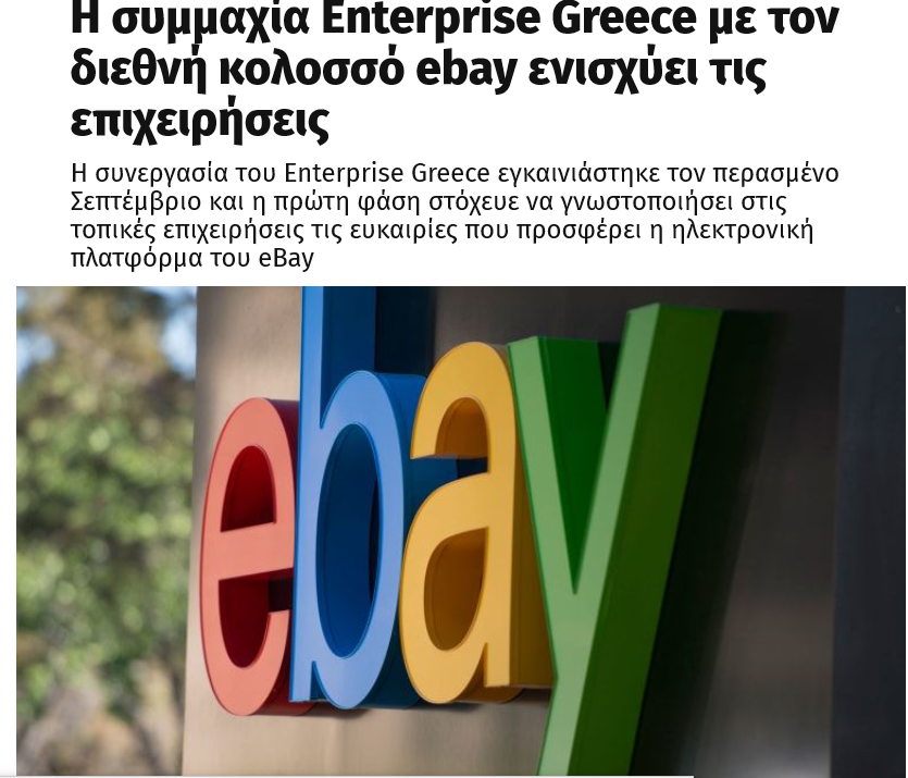 Συνέντευξη του Γενικού Διευθυντή (Global Emerging Markets) της eBay, κ. Ilya Kretov και της Εντεταλμένης Συμβούλου και Εκτελεστικού Μέλους του Δ.Σ. της Enterprise Greece, κας. Μπέττυς Αλεξανδροπούλου, στο site tanea.gr (27-2-2021)