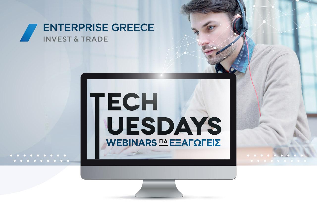 Enterprise Greece: Tech Tuesdays Webinars για Εξαγωγείς
