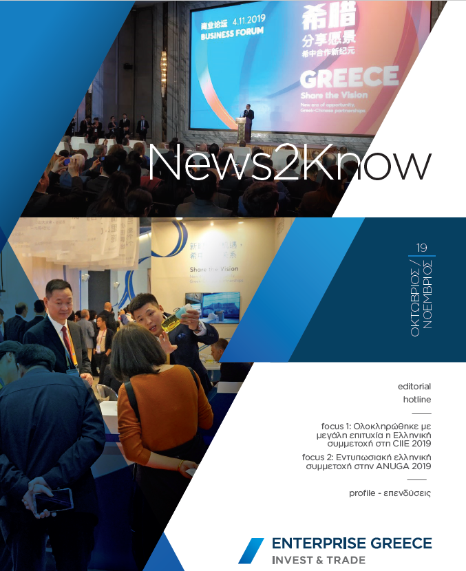 News2Know october november2019