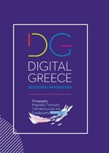 Digital Greece Activations